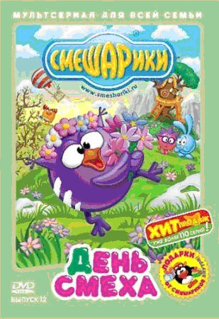 Смотреть онлайн 12 сезон Смешариков