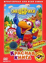 Смотреть онлайн 16 сезон Смешариков